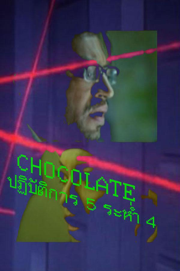 ปฏิบัติการ 5 ระห่ำ 4 Chocolate EP.3