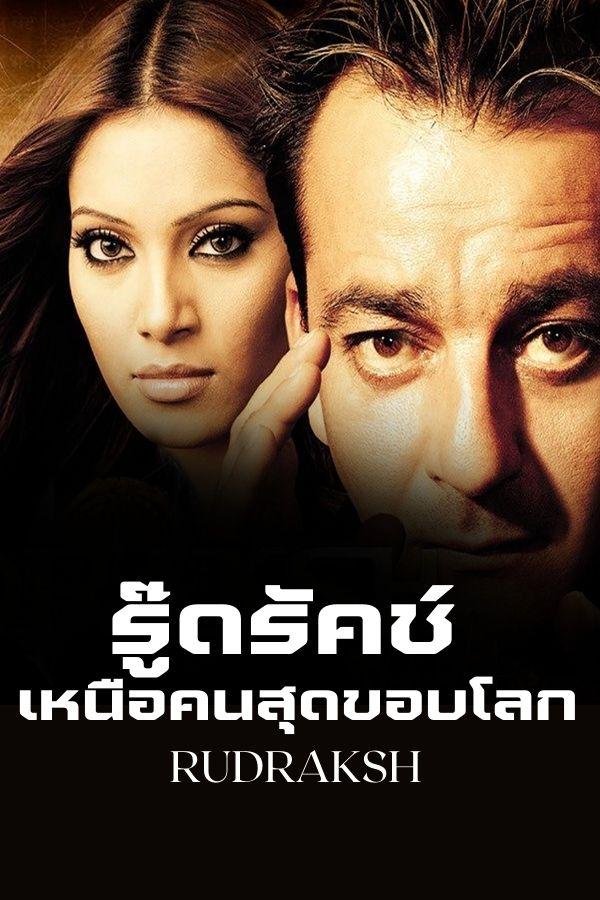 รู๊ดรัคช์ เหนือคนสุดขอบโลก RUDRAKSH EP.2