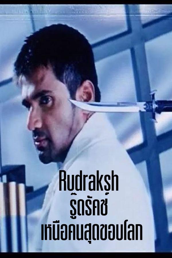 รู๊ดรัคช์ เหนือคนสุดขอบโลก RUDRAKSH EP.3