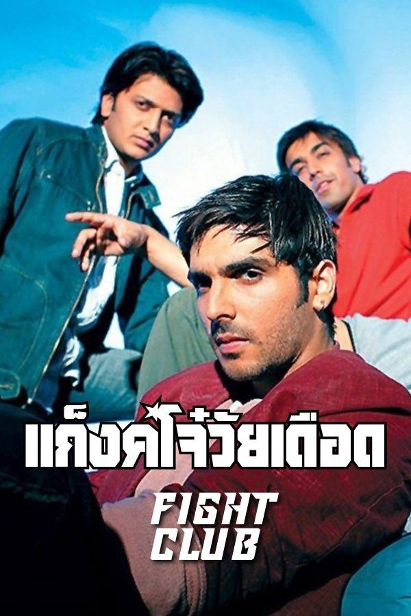 แก็งค์โจ๋วัยเดือด FIGHT CLUB (MEMBERS ONLY) EP.1