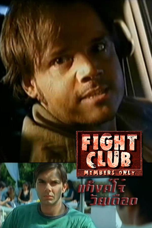 แก็งค์โจ๋วัยเดือด FIGHT CLUB (MEMBERS ONLY) EP.3