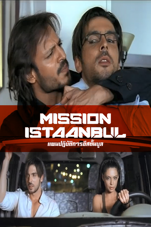 แผนปฎิบัติการอีสตั้นบูล MISSION ISTAANBUL EP.2