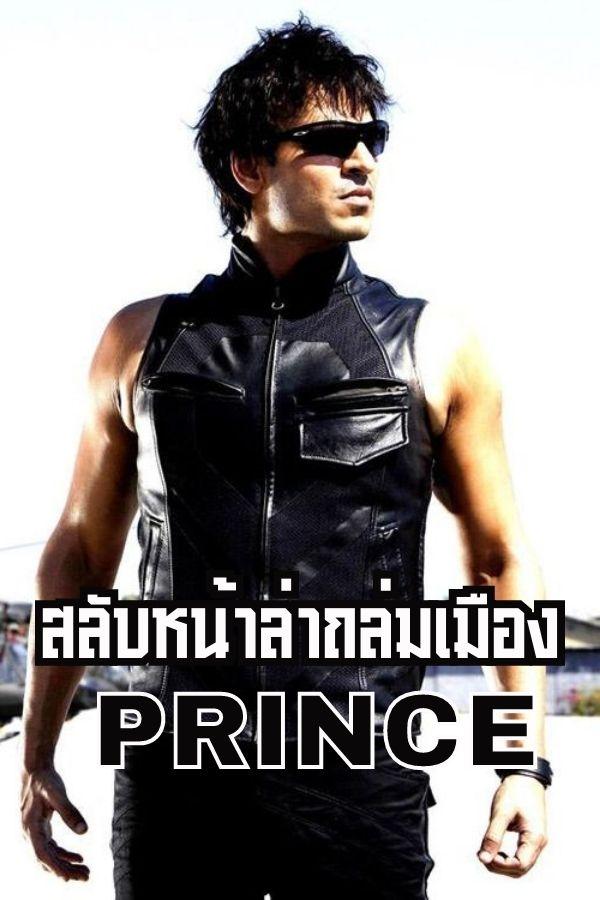 สลับหน้า...ล่าถล่มเมือง PRINCEEP.1