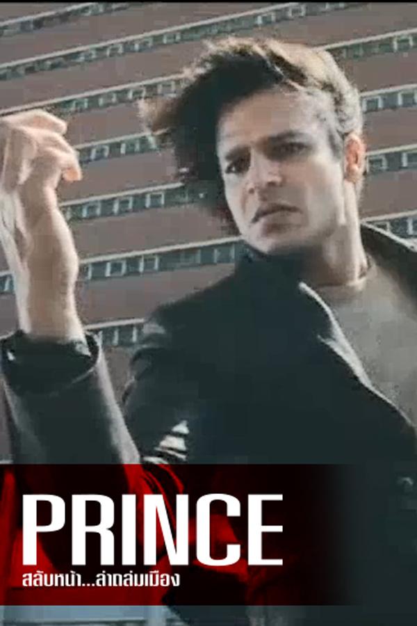 สลับหน้า...ล่าถล่มเมือง PRINCEEP.3