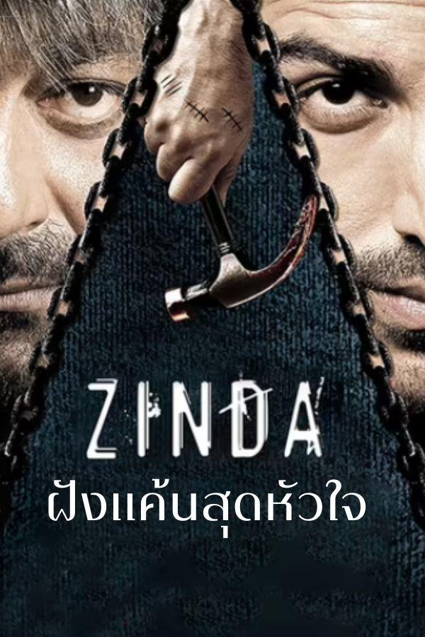 ฝังแค้นสุดหัวใจ ZINDA EP.2