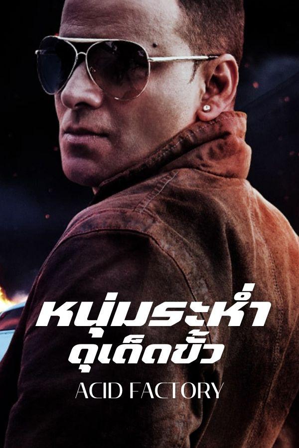 หนุ่มระห่ำดุเด็ดขั้ว ACID FACTORY EP.2