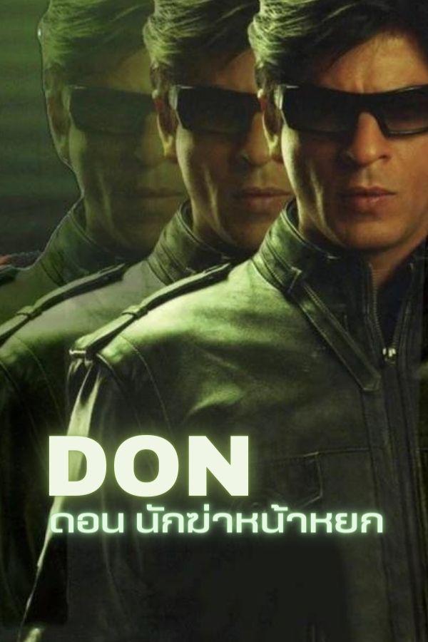 ดอน DON นักฆ่าหน้าหยก EP.2