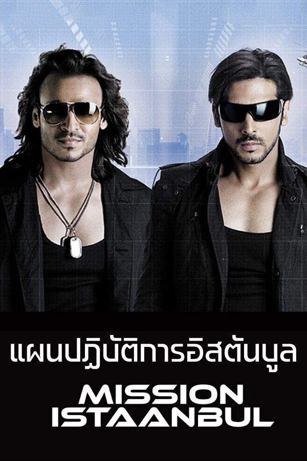 แผนปฎิบัติการอิสตั้นบูล Mission Istaanbul EP.1
