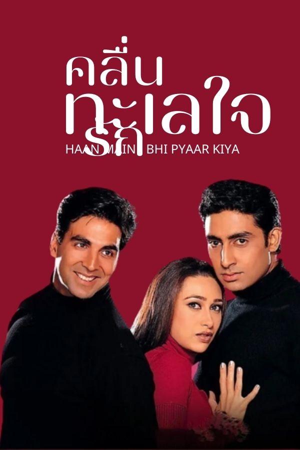 คลื่นรักทะเลใจ HAAN-MAINE BHI PYAAR KIYA  EP.1