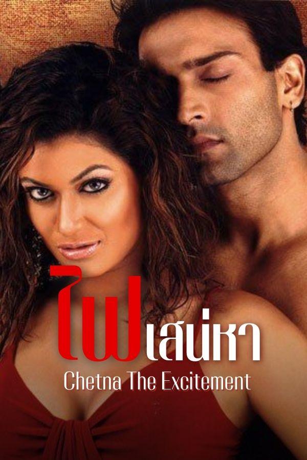 ไฟเสน่หา Chetna: The Excitement EP.1