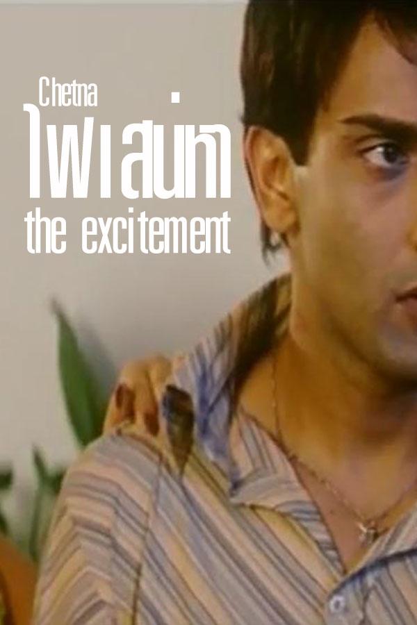 ไฟเสน่หา Chetna: The Excitement EP.3
