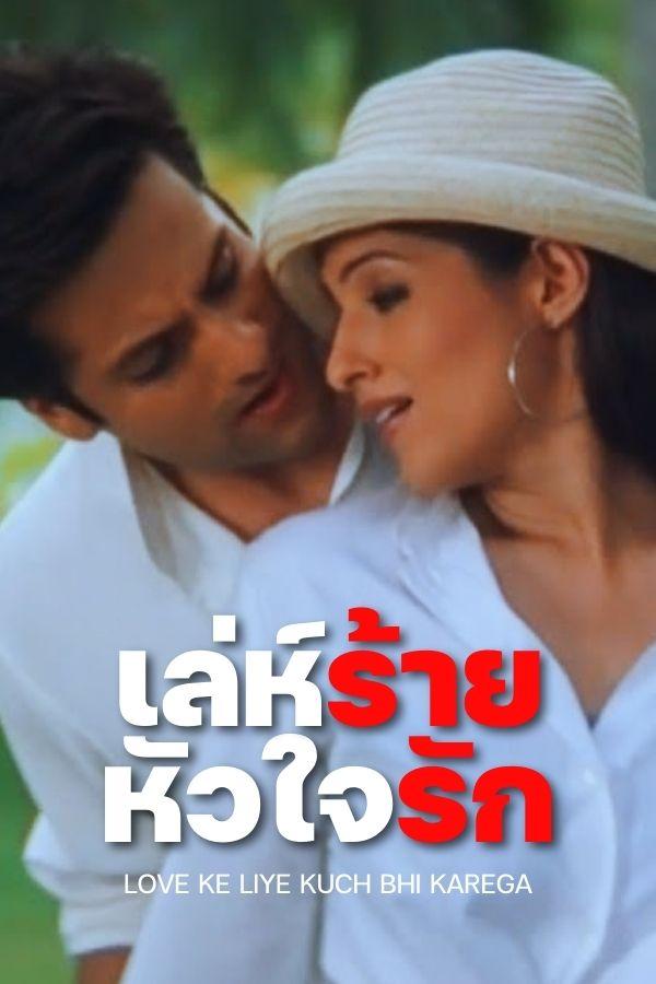 เล่ย์ร้ายหัวใจรัก LOVE KE LIYE KUCH BHI KAREGA EP.2