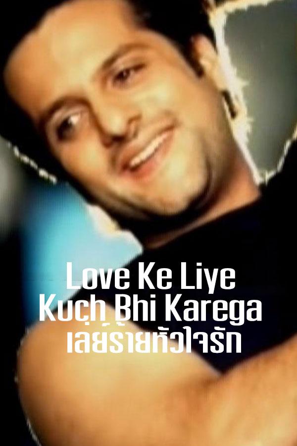 เล่ย์ร้ายหัวใจรัก LOVE KE LIYE KUCH BHI KAREGA EP.3