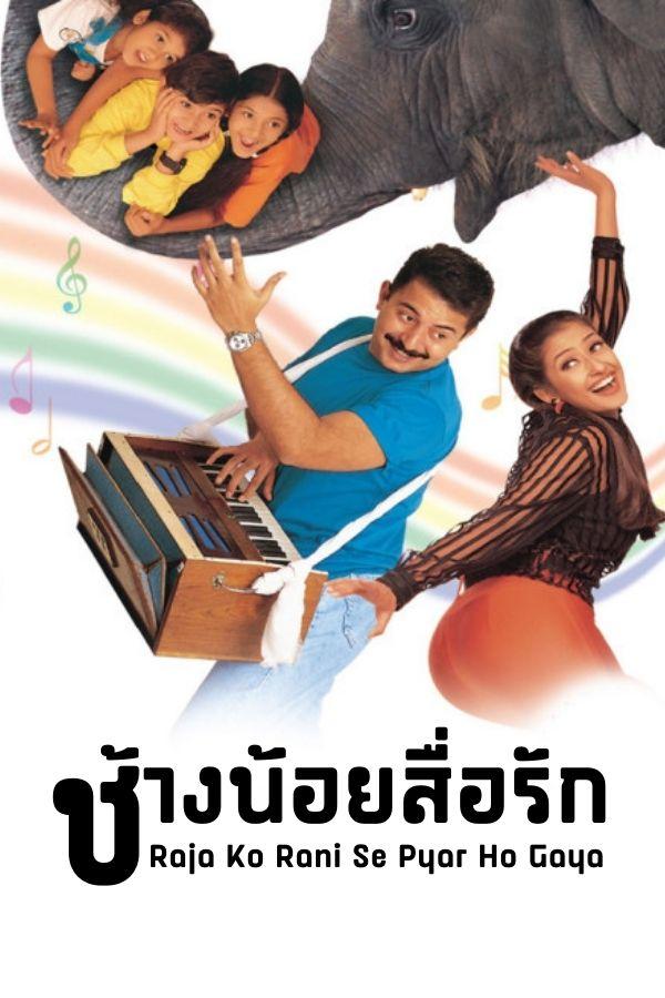 ช้างน้อยสื่อรัก Raja Ko Rani Se Pyar Ho Gaya EP.2