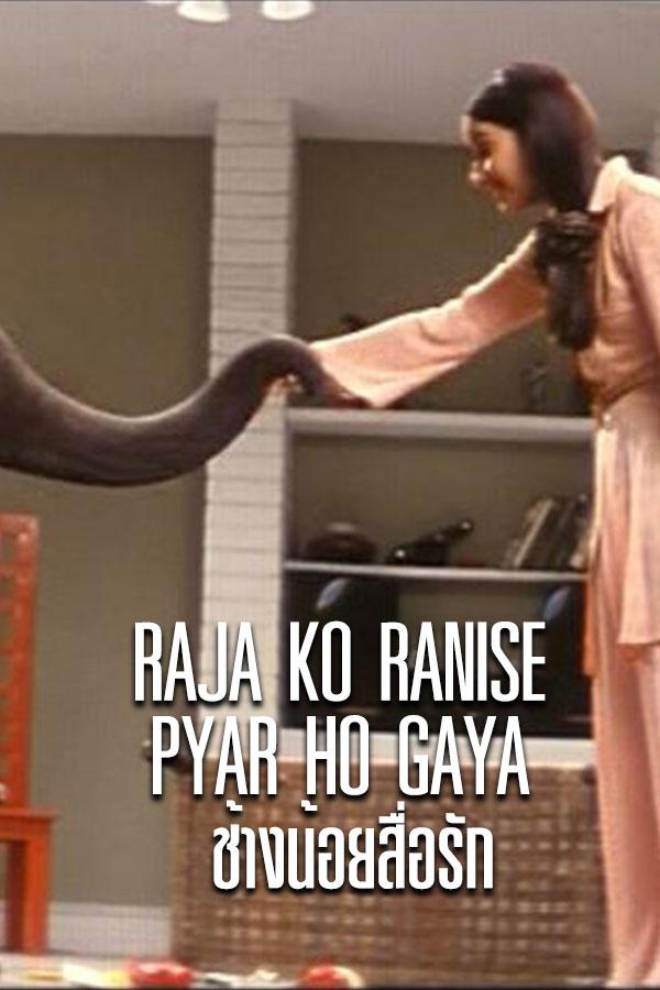 ช้างน้อยสื่อรัก Raja Ko Rani Se Pyar Ho Gaya EP.3