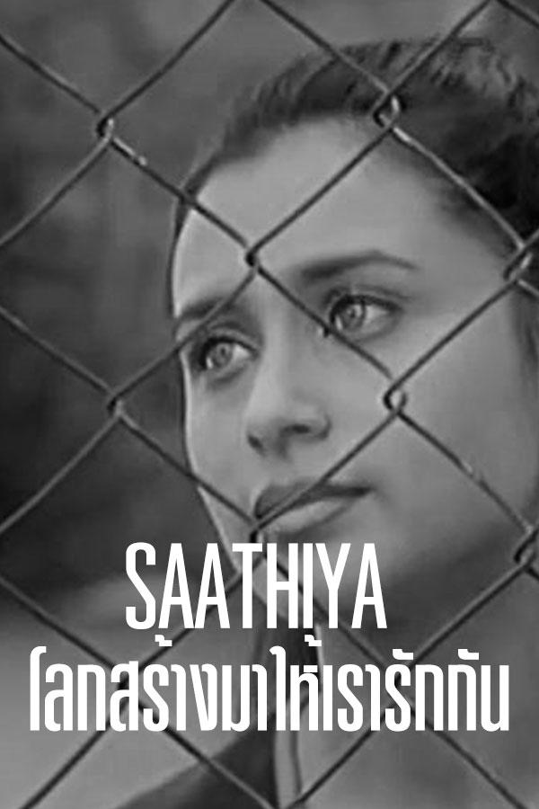 โลกสร้างมาให้เรารักกัน SAATHIYA EP.1