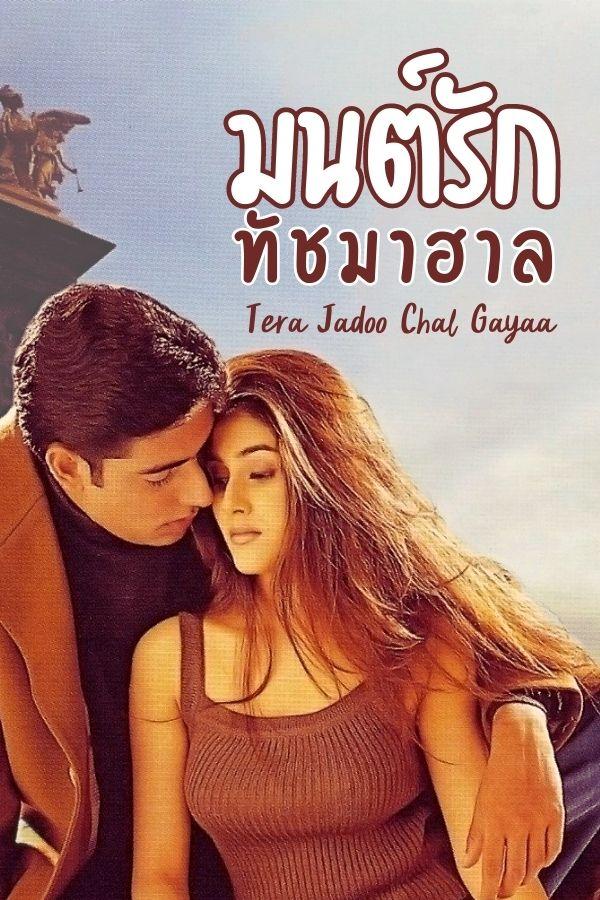มนต์รักทัชมาฮาล Tera jadoo chal gayaa EP.1
