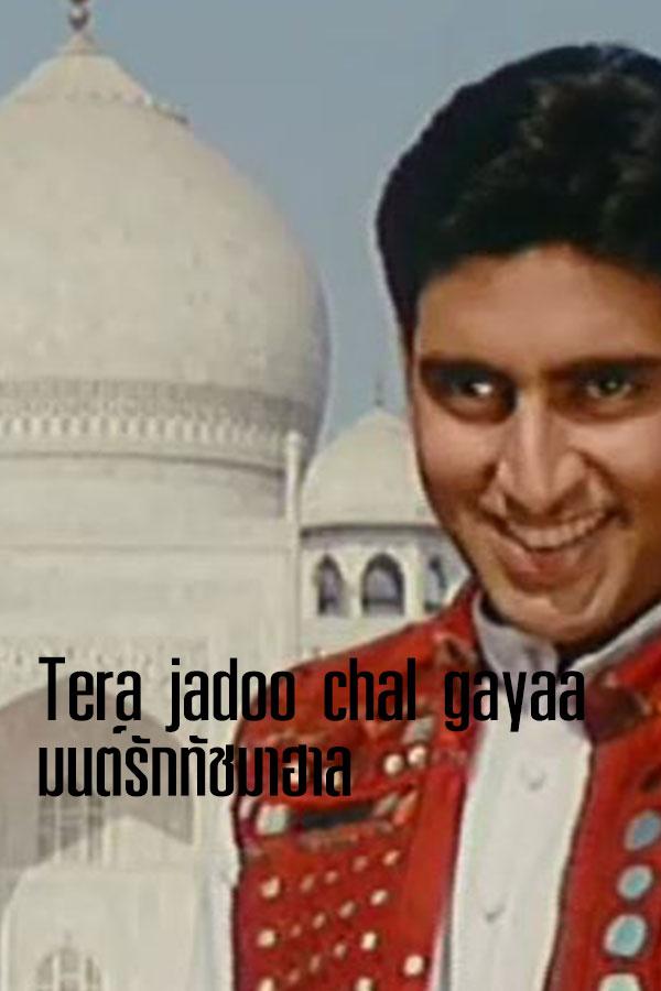 มนต์รักทัชมาฮาลc Tera jadoo chal gayaa EP.3