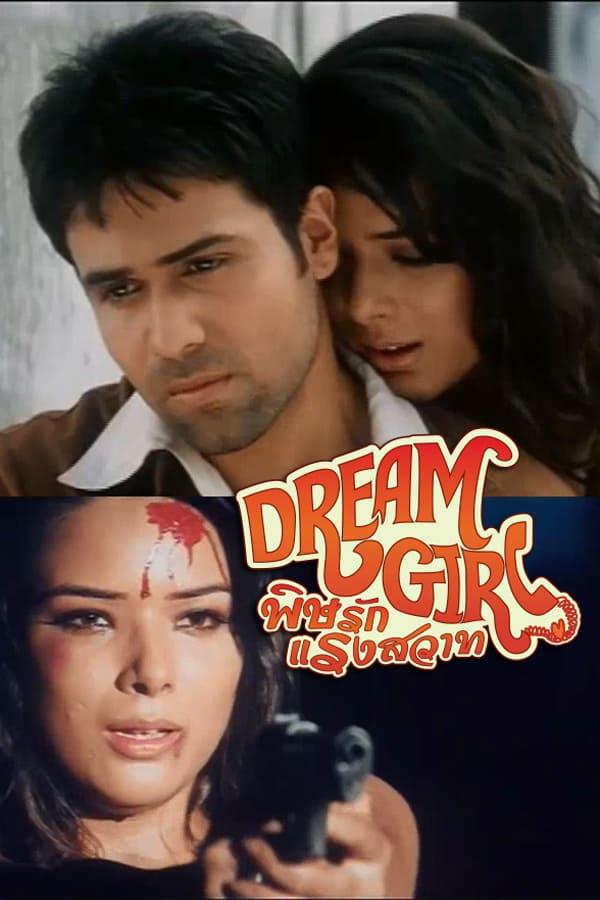 พิษรักแรงสวาท DREAM GIRL EP.1