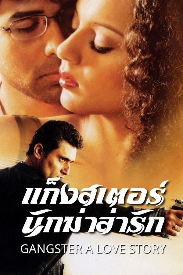 แก็งสเตอร์นักฆ่าล่ารัก GANGSTER A LOVE STORY EP.1
