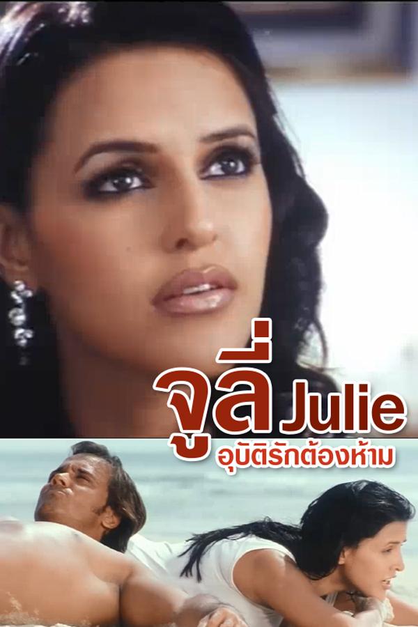 จูลี่ที่รัก (จูลี่ อุ บัติรักต้องห้าม) JULIE EP.3