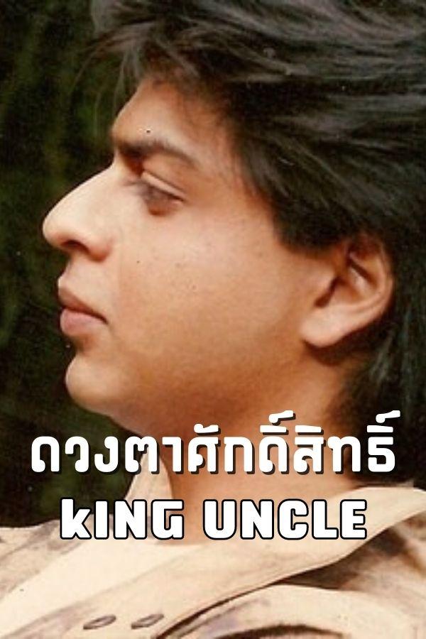 ดวงตาศักดิ์ KING UNCLE EP.1