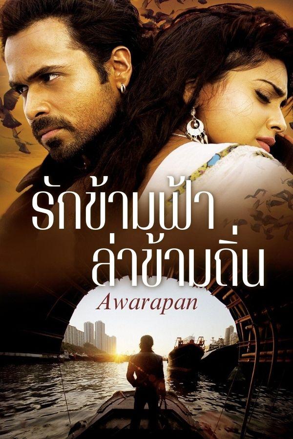 รักข้ามฟ้า ล่าข้ามถิ่น Awarapan EP.2