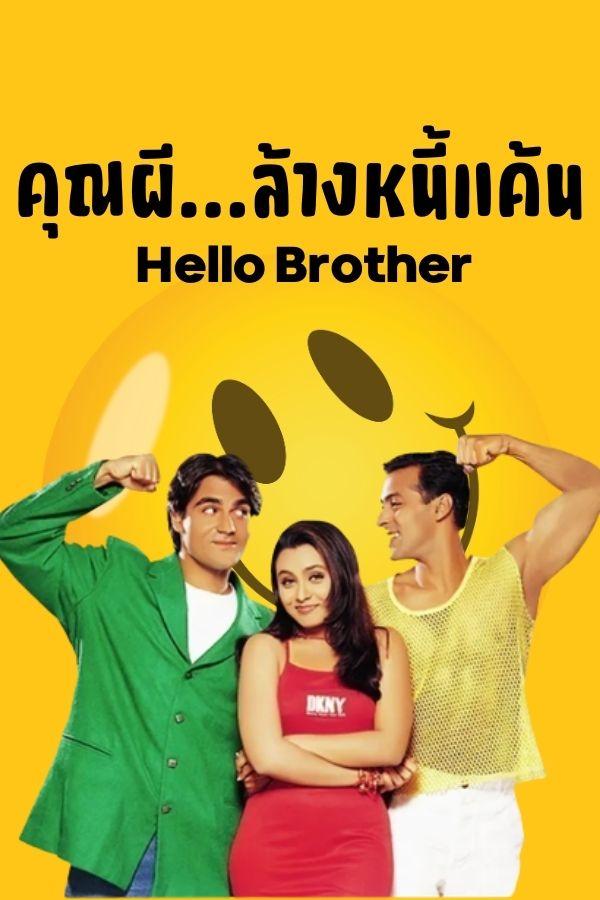 คุณผีล้างหนี้แค้น Hello Brother EP.1