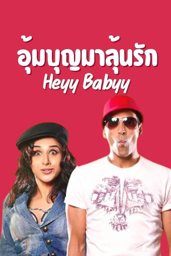 อุ้มบุญมาลุ้นรัก Heyy Babyy EP.1