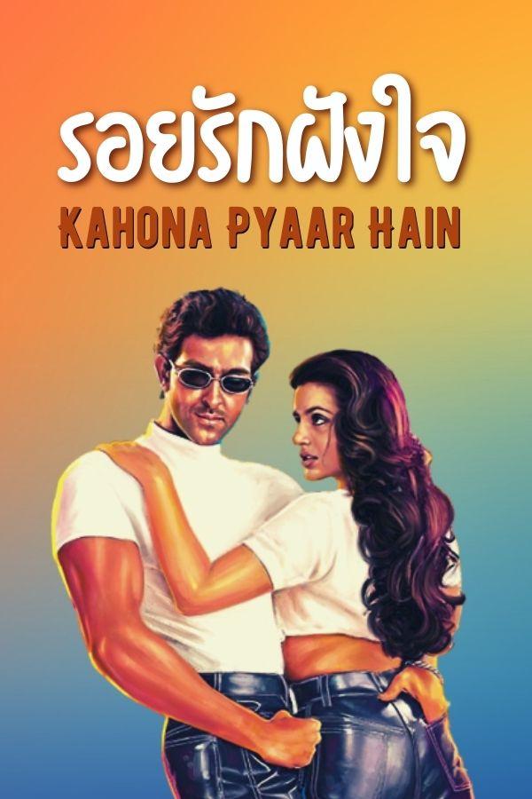 รอยรักฝังใจ Kahona Pyaar Hain EP.1