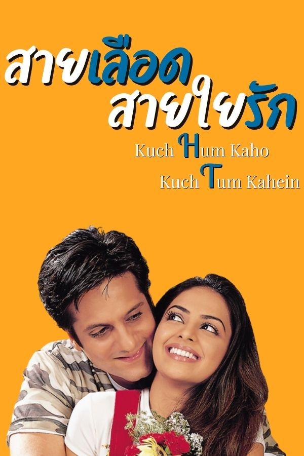สายเลือดสายใยรัก Kuch Tum Kaho Kuch Hum Kahein EP.1