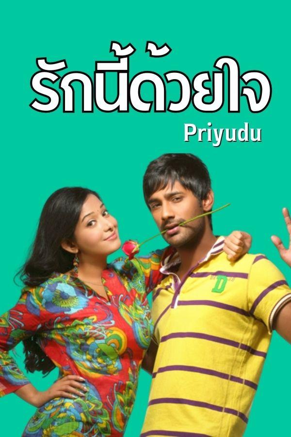 รักนี้ด้วยใจ Priyudu EP.1