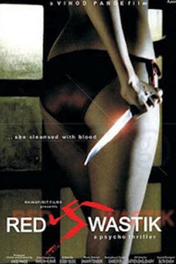 พิศสวาทฆาตกรรม Red Swastik EP.1