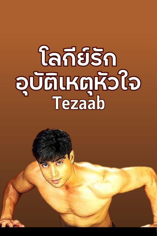 โลกีย์รักอุบัติเหตุหัวใจ Tezaab EP.1