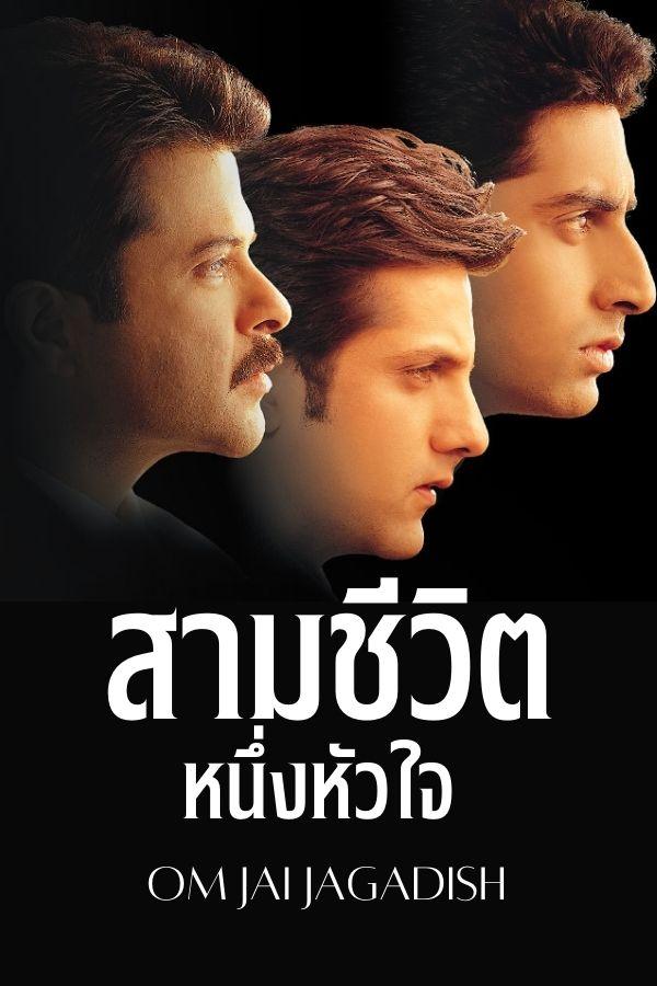 สามชีวิตหนึ่งหัวใจ OM JAI JAGADISH EP.2