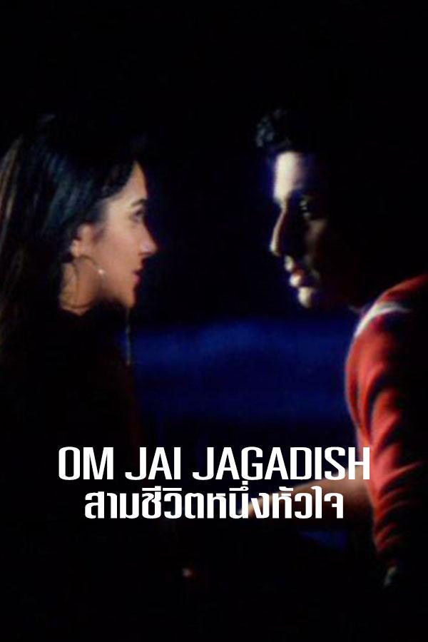 สามชีวิตหนึ่งหัวใจ OM JAI JAGADISH EP.3