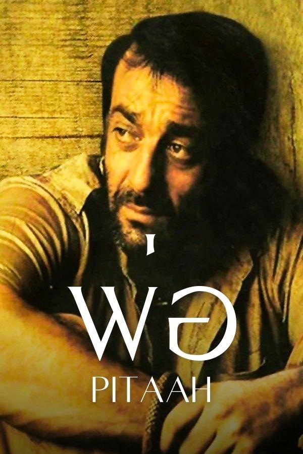 พ่อ Pitaah EP.1