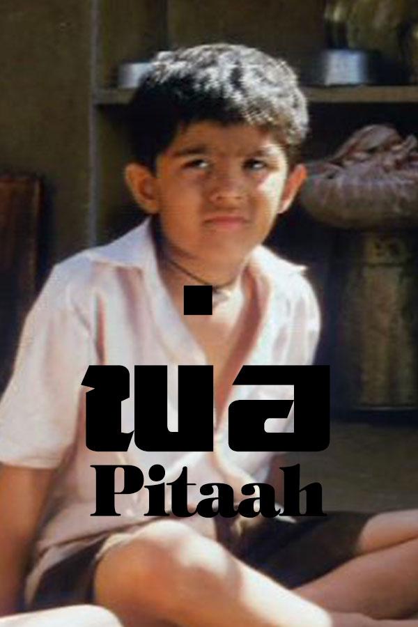 พ่อ Pitaah EP.3