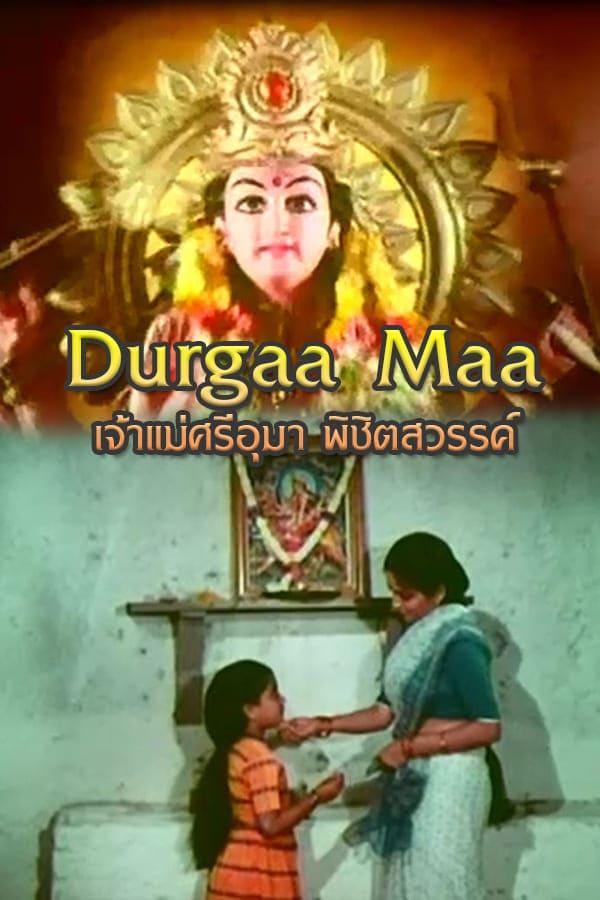 เจ้าแม่ศรีอุมา พิชิตสวรรค์ DURGAA MAA EP.1