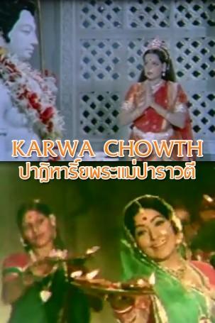 ปาฎิหาริ์ยพระแม่ปารวตี KARWA CHOWTH EP.1
