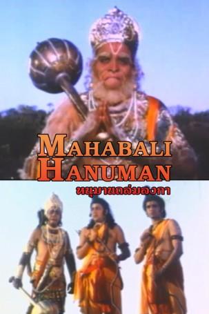 หนุมานถล่มลงกา MAHABALI HANUMAN EP.2