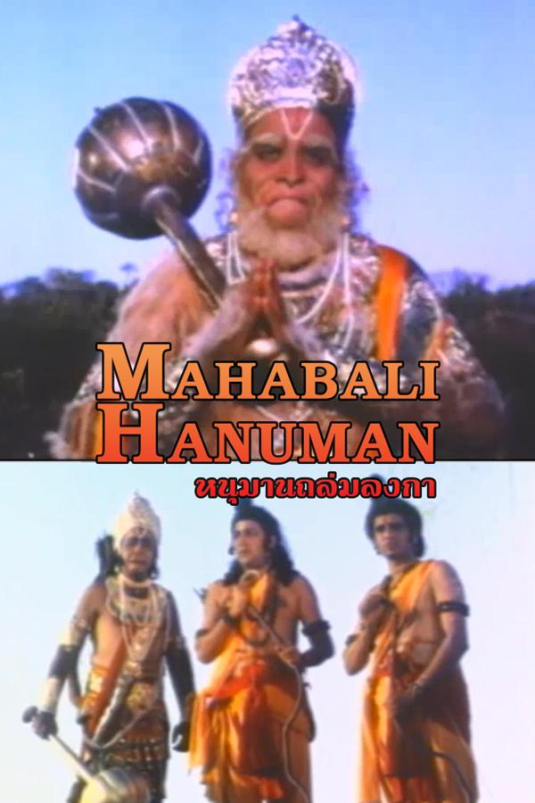 หนุมานถล่มลงกา MAHABALI HANUMAN EP.3