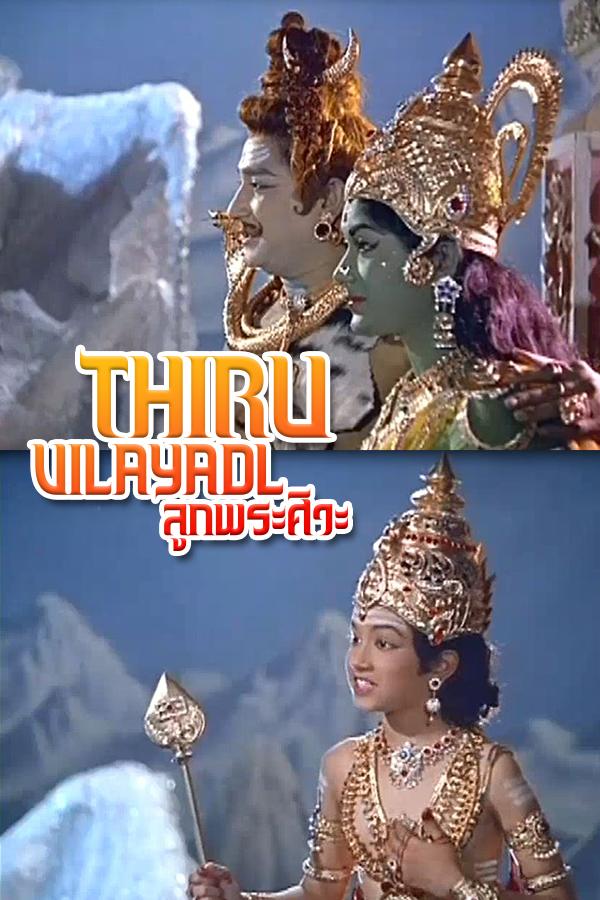 ลูกพระศิวะ THIRU VILAYADL EP.1