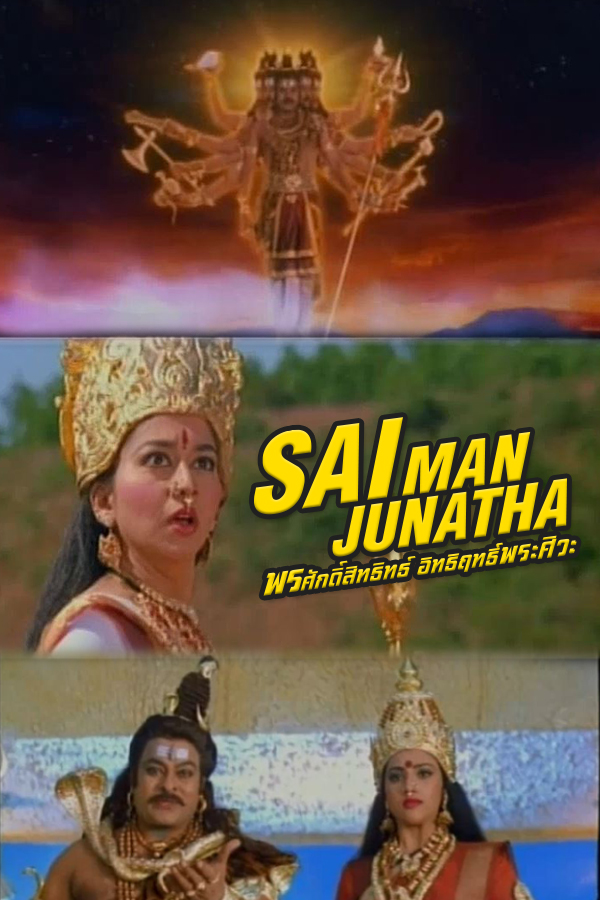 พรศักดิ์สิทธิ์ อิทธิฤทธิ์พระศิวะ SAI MAN JUNATHA EP.1