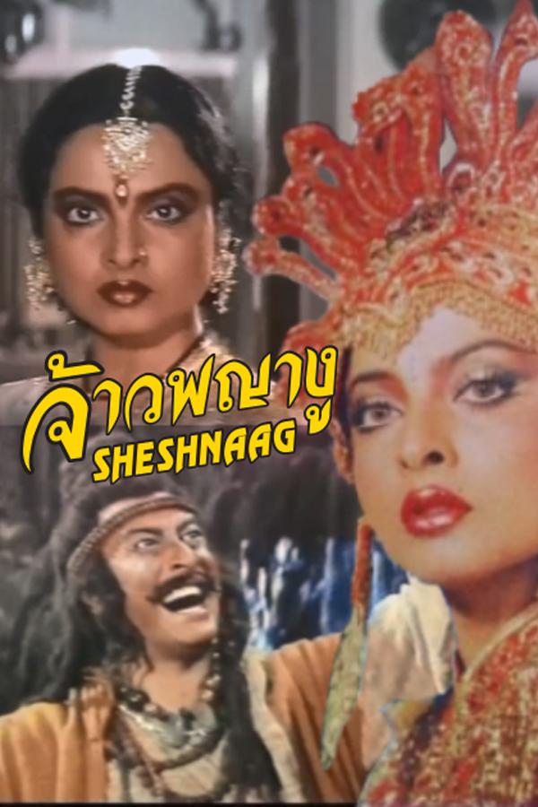 จ้าวพญางู SHESHNAAG EP.1