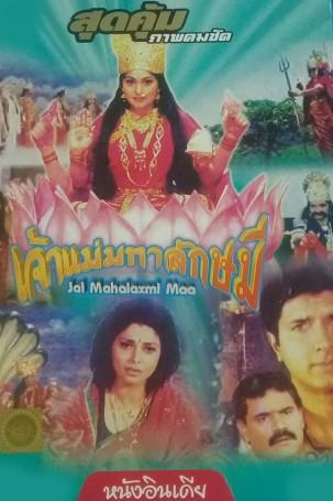 เจ้าแม่ลักษมี JAI MAHALAXMI MAA EP.2