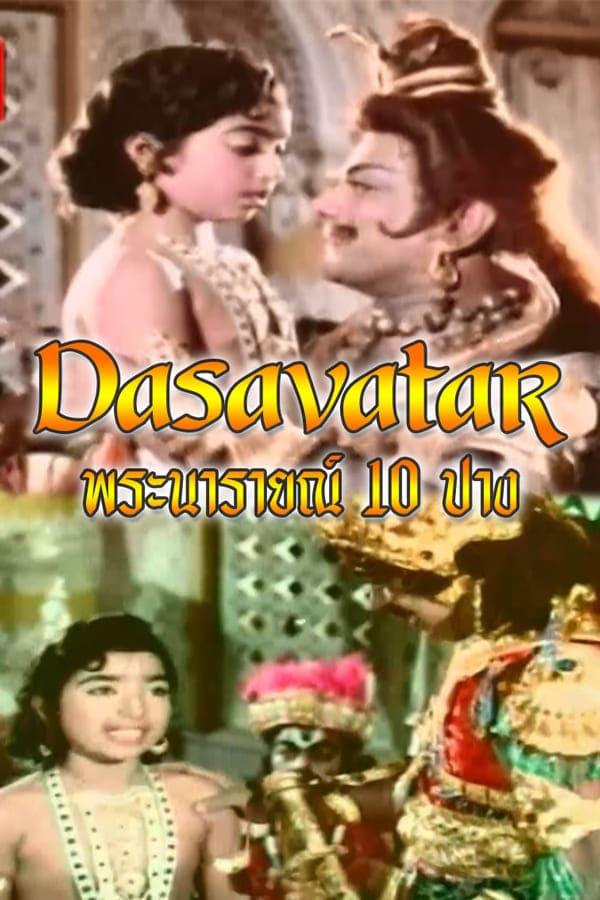 พระนารายณ์10ปาง Dasavatar EP.2