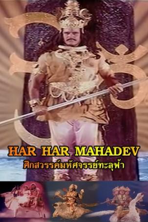 ศึกสวรรค์มหัศจรรย์ทะลุฟ้า Har har Mahadey EP.2