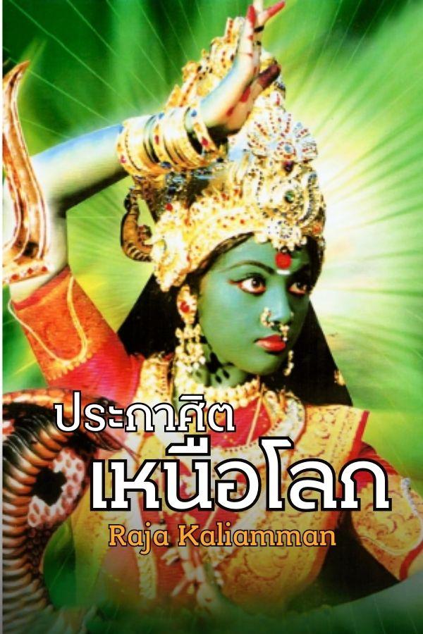 ประกาศิตเหนือโลก Raja Kaliamman EP.1