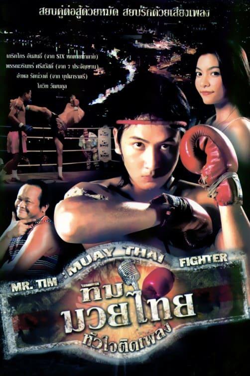 ทิมมวยไทย หัวใจติดเพลง
